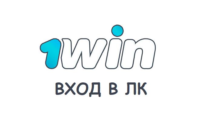 Вход 1win
