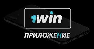 1win приложение на андроид