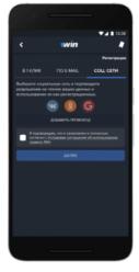 Как зарегистрироваться через приложение, если нет аккаунта в БК 1win