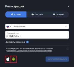 Регистрация через мобильное приложение 1win