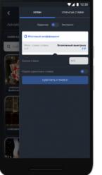 Завершение ставки через приложение