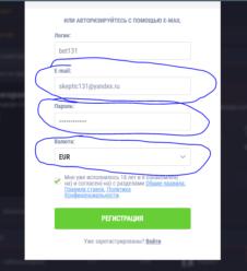 Пошаговая инструкция по регистрации