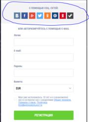 Регистрация через социальные сети и месенджеры